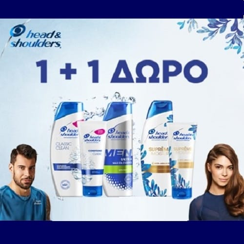 Head & Shoulders 1+1 Δώρο