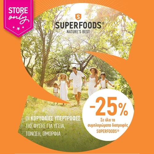 SUPERFOODS -25%  in all food supplements.