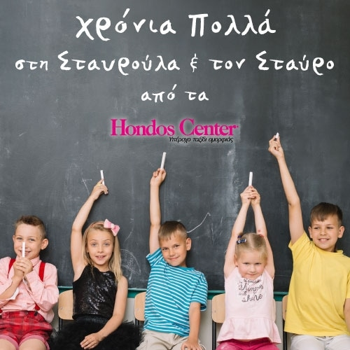 Stauros & Stavroula HONDOS CENTER wish you all the best!
