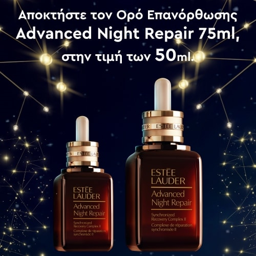 ESTEE LAUDER Advanced Night Repair 75ml, στην τιμή των 50ml.