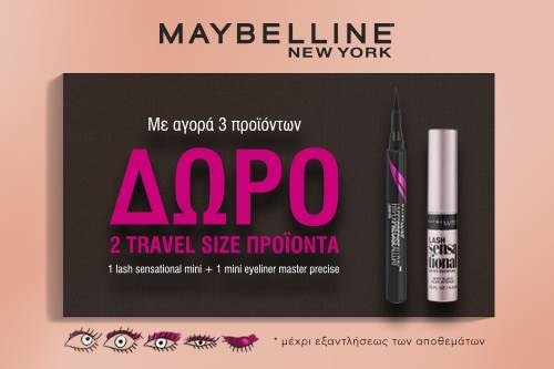 MAYBELLINE - FREE GIFT