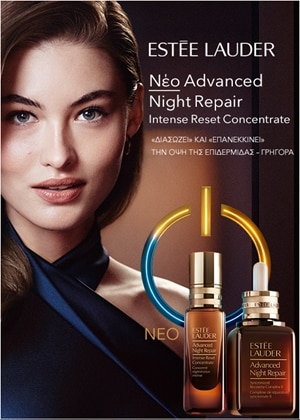 ESTEE LAUDER - Advanced Night Repair Intense Reset Concentrate