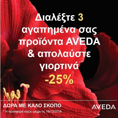 AVEDA -25% off!