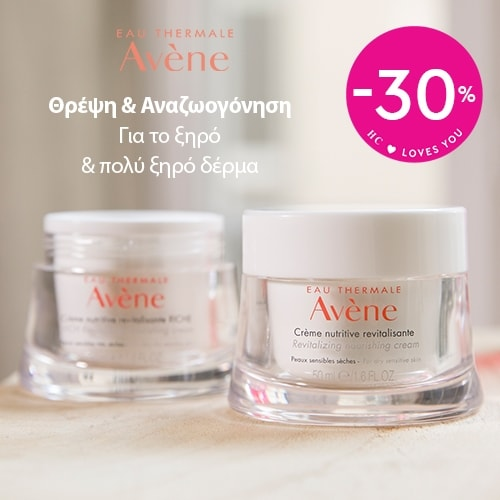Avène -30% on selected products