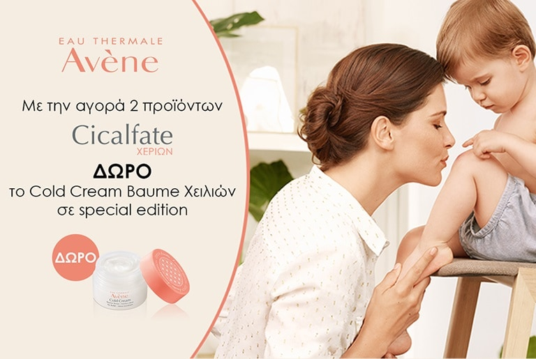 AVÈNE Cold Cream Baume Εντατικής Θρέψης - FREE GIFT