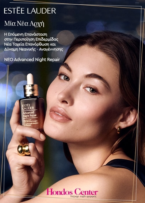 The new Advanced Night Repair Synchronized Multi-Recovery Complex by ESTÉE LAUDER