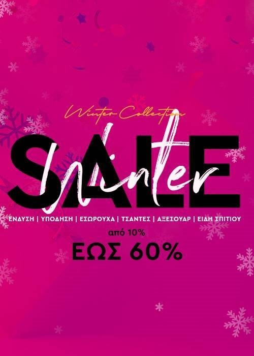WINTER FASHION SALE στα HONDOS CENTER!